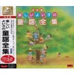 楽しいよい子の 童謡 全集 / オムニバス  (CD)SET-1010-JP