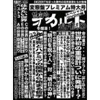 (おまけ付)完売音源集-暫定的オカルト週刊誌2- (変態盤) / DEZERT (CD+DVD) SFG-4-TOW