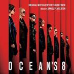オーシャンズ8 オリジナル サウンドトラック