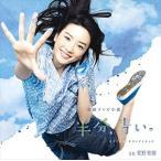 (���ޤ���)NHKϢ³�ƥ�Ӿ��� Ⱦʬ���Ĥ��� ���ꥸ�ʥ롦������ɥȥ�å� ����ȥ� / ����ʹ�� (CD) SICX-30057-SK