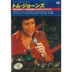 トム・ジョーンズ グレイテストヒット ミュージック・オン・DVD SID-01