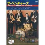 ザ・ベンチャーズ グレイテストヒット ミュージック・オン・DVD SID-10