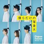 (おまけ付)2017.01.06発売!僕らだけの等身大(初回生産限定盤) / Goose house グースハウス (SingleCD+DVD) SRCL-9284-SK