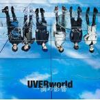 (おまけ付)2017.02.01発売!一滴の影響(初回生産限定盤) / UVERworld ウーバーワールド (SingleCD+DVD) SRCL-9353-SK