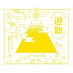 (おまけ付)2018.05.30発売 あの・・こっからが山場なんですケド。(仮) / 遊助 (CD) SRCL9803-SK
