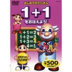 はじめてのたしざん〜1+1をおぼえよう! (DVD) KID-1504(59A)