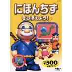 にほんちずをおぼえよう! (DVD) KID-1502(49N)