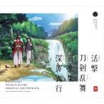 (おまけ付)2017.09.13発売 活撃 刀剣乱舞 音楽集 / (アニメーション) (CD) SVWC-70283-SK