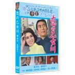 恋の乙女川 /青春歌謡映画傑作選 (DVD) SYK-126