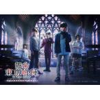 舞台『東京喰種トーキョーグール』 ?或いは、超越的美食学をめぐる瞑想録? (DVD) TCED-3666-TC
