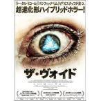 ザ・ヴォイド 変異世界 DVD / TCED-3906-TC
