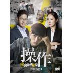 操作〜隠された真実 DVD-BOX1 / ナムグン・ミン、ユ・ジュンサン、オム・ジウォン (DVD-BOX) TCED-4032-TC