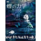 連続ドラマW 蝶の力学 殺人分析班 DVD-BOX /  (DVD) TCED4996-TC
