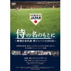 侍の名のもとに〜野球日本代表 侍ジャパンの800日〜 通常版DVD /  (DVD) TCED5019-TC