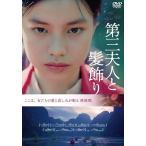 2020.06.10発売 第三夫人と髪飾り DVD /  (DVD) TCED5024-TC