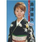 島津亜矢 ヒットコレクション ン 2(ビデオクリップ) (DVD) TEBE-29011