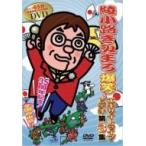 綾小路きみまろ爆笑!エキサイトライブビデオ第3集DVD TEBE-38049