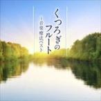 音楽療法ベスト シリーズ くつろぎのフルート / オムニバス  (CD)TECD-21607-TEI