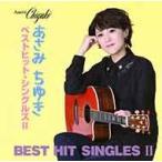 (おまけ付)あさみちゆき ベストヒット・シングルズ2 / あさみちゆき (CD)TECE-3313-SK