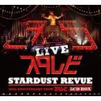 (おまけ付)STARDUST REVUE 35th Anniversary Tour「スタ☆レビ」 / STARDUST REVUE スターダスト レビュー (5CD) TECI-1549-SK