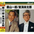 藤山一郎/東海林太郎 ベスト/本人歌唱 極上 全12曲 (CD) TFC-12009