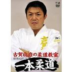 「古賀稔彦の柔道教室 一本柔道 JUDO clinic by Toshihiko Koga / Aim to win by ippon ! /  (DVD) TIMA16-TKO」の画像