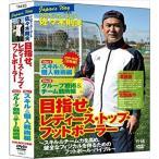 プロサッカーコーチ・佐々木則夫 『目指せ レディース・トップ・フットボーラー』DVD-BOX / ( ...