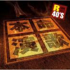 R40'S 本命 演歌/R40'S SURE THINGS!! オムニバス (CD) TKCA-73397