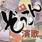 R40'S 本命ぞっこん演歌/R40'S SURE THINGS!! オムニバス (CD) TKCA-73734