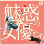 R40's 本命 魅惑の女優たち 〜愛の水中花〜オムニバス /  (CD)TKCA-73899