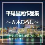 平尾昌晃作品集 五木ひろし 〜よこはま・たそがれ〜 / 五木ひろし (CD)TKCA-74029-SS