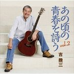 あの頃の青春を詩う vol.2 / 吉幾三  (CD)TKCA-74063-KS