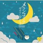 メランコリック ラブソングス 3  /   (CD)TKCA-74368-SS
