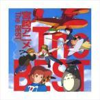 宮崎ジブリアニメ 『宮崎アニメ The BEST』 CD TP-1003
