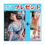 店頭告知ポスターをプレゼント!  もっと近くに /吉木りさ  (DVD) TSDV-41435