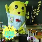 (おまけ付)うき うき ふなっしー♪〜ふなっしー公式アルバム 梨汁ブシャー 〜(通常盤) / ふなっしー (CD)UMCK-1502-SK