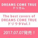 (おまけ付)2017.07.07発売 ドリカム The best covers of DREAMS COME TRUE ドリウタVol.1 / オムニバス (CD) UMCK-1571-SK