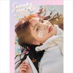 (おまけ付)2019.05.29発売 白と色イロ(初回限定盤) / 井上苑子 (CD+DVD) UPCH29326-SK
