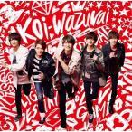 koi-wazurai 初回限定盤A  DVD付