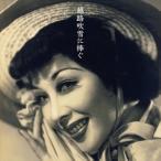 (おまけ付)越路吹雪に捧ぐ / オムニバス (CD+DVD) UPCY-7215-SK