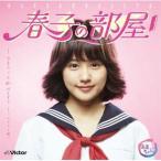 (おまけ付)春子の部屋〜あまちゃん 80's HITS〜ビクター編 /宮藤官九郎(監修、選曲) (CD) VICL-64072
