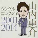 山内惠介 シングルコレクション2001-2014 / 山内惠介(CD) VICL-64152-ON
