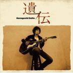(おまけ付)2017.02.22発売 遺伝 / 斉藤和義 (SingleCD) VIZL-1600-SK