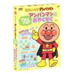 それいけ!アンパンマン できるかな?アンパンマンとおやくそく(ミニタオルとごほうびシール&台紙付) (DVD) VPBP-6821