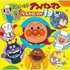 (おまけ付)それいけ!アンパンマン ベストヒット'19 / アニメ (CD) VPCG83532-SK