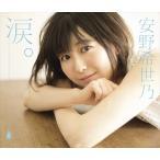 (おまけ付)涙。 (初回限定盤)  / 安野希世乃 (CD+DVD) VTZL-127-SK