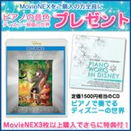 (ディズニー特典付・送料無料)ジャングル・ブック ダイヤモンド・コレクション MovieNEX (Blu-ray+DVD) ディズニー VWAS-5157