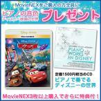 カーズ2 MovieNEX Blu-ray Disc VWAS-5208