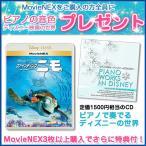 (ディズニー特典付・送料無料)ファインディング・ニモ MovieNEX / ディズニー/ピクサー (Blu-ray+DVD) VWAS-6248-SK