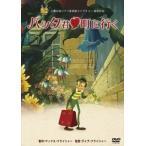 バッタ君 町に行く (DVD) VWDZ-8736